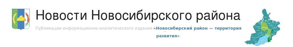 novosti-novosibirskogo-rayona-shapka
