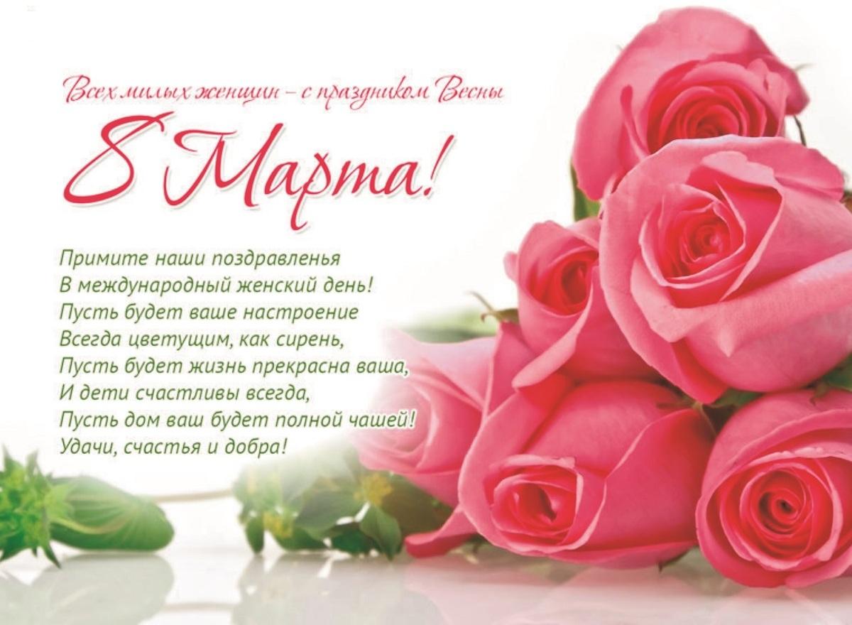 Свадьбы, открытки поздравления к 8 марта коллегам